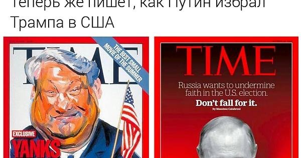 "20 years ago Time Magazine wrote about how American ""specialists"" preferred Yeltsin for us. Now they write about how Putin preferred Trump for U.S.A."