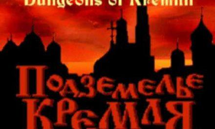 Подземелье Кремля/DungeonsOf Kremlin – OST