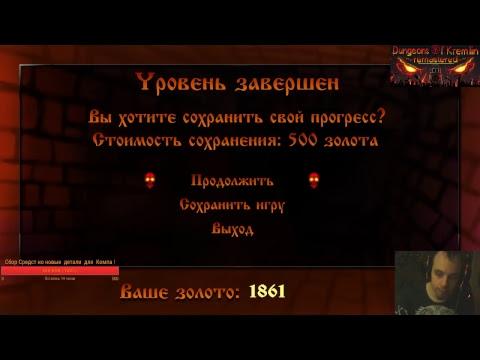 p o pe Dungeons Of Kremlin Remastered: ce ye ye y!!!!