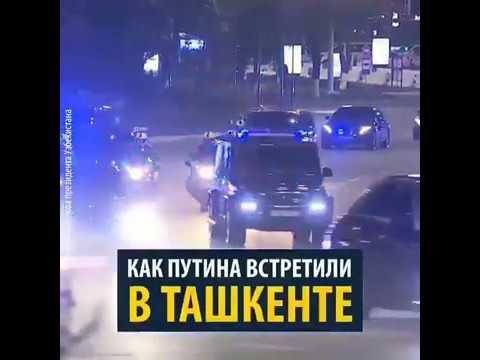 yep ope ya peea aee/Putin' s and also Mirzieev ' s Super Cortege in Tashkent
