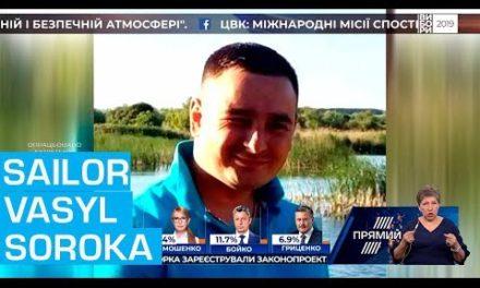 Sailor Vasyl Soroka – Kremlin restricted op a/c opoa e pe