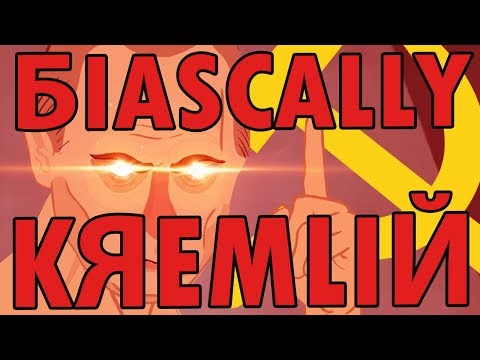 Biascally Kremlin