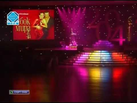 Victor Da Silva & & Hanna Karttunen – Show Gladiator/KremlinCup 2004/