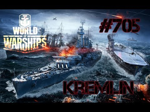 Kremlin T10/ #705/ Panzerschwein/ World of Warships/ German
