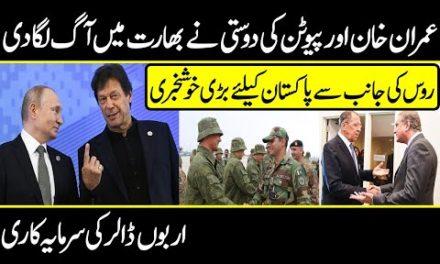 Putin And Imran Khan Friendship New Investment In Pakistan||FM station360