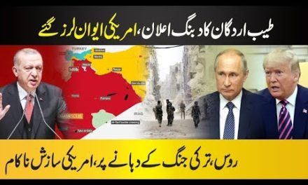 Turkey ' s Erdogan Takes A Fantastic Decision On Russia ' s Putin After A Recent Development