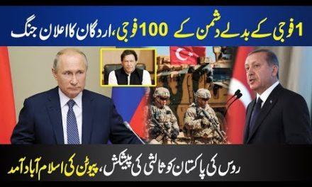 Tayyip Erdogan Makes A Brilliant Statement II Putin To Start Historic Pakistan Visit