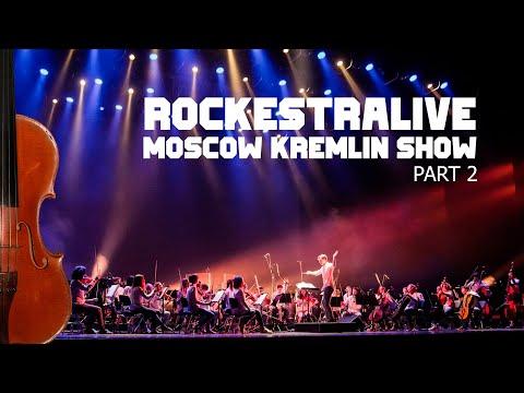 """""KremlinShow"""", component 2 (RockestraLive, Moscow 12.032017)"